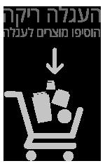 סל קניות ריק
